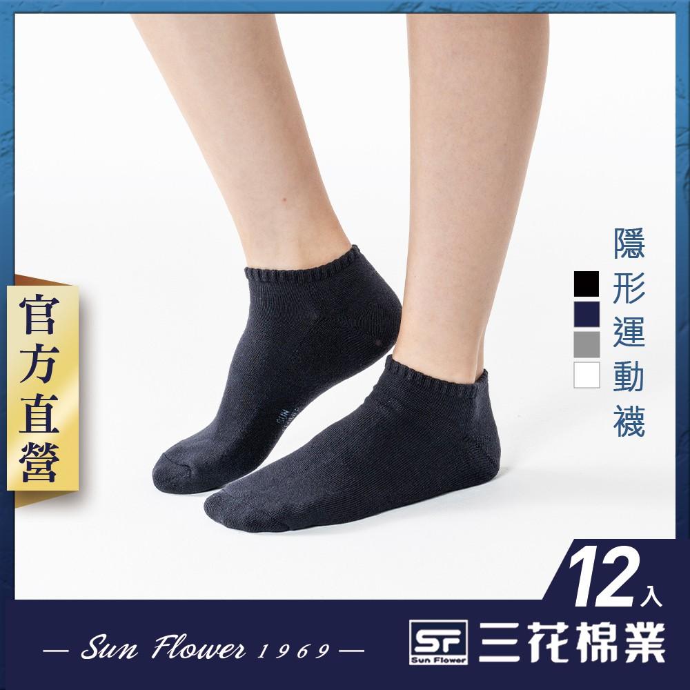 【Sun Flower三花】三花隱形運動襪.襪子(12雙/組)