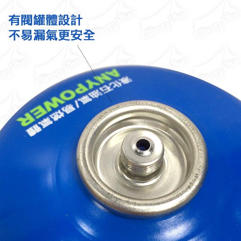 【公司貨】ANYPOWER 高山瓦斯罐 S1-H001 卡旺 高山瓦斯 攻頂爐 蜘蛛爐 飛碟爐可用 【悠遊戶外】