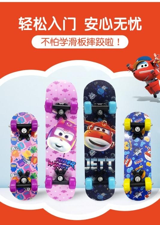 滑板 滑板初學者女生成人青少年男孩兒童全能板專業成年四輪雙翹滑板車