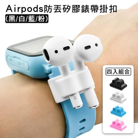【AdpE】AirPods 防丟矽膠錶帶掛扣(四入組)