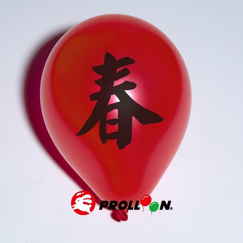 【大倫氣球】10吋 春、福 珍珠氣球 單面印刷 16顆裝 HAPPY NEW YEAR 春節過年 新春春酒 台灣製造
