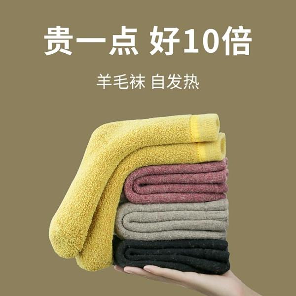 羊毛襪 自發熱羊毛加絨雪地襪男冬季天加厚超厚抗寒保暖足中筒毛線襪子女 星期八