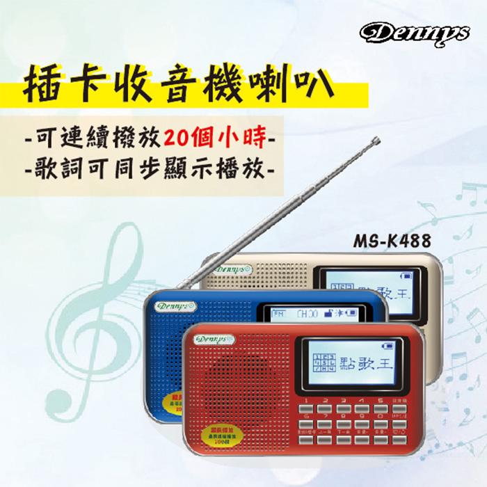 【Dennys】USB/SD/MP3/FM歌詞顯示大顯示屏喇叭收音機 MS-K488金