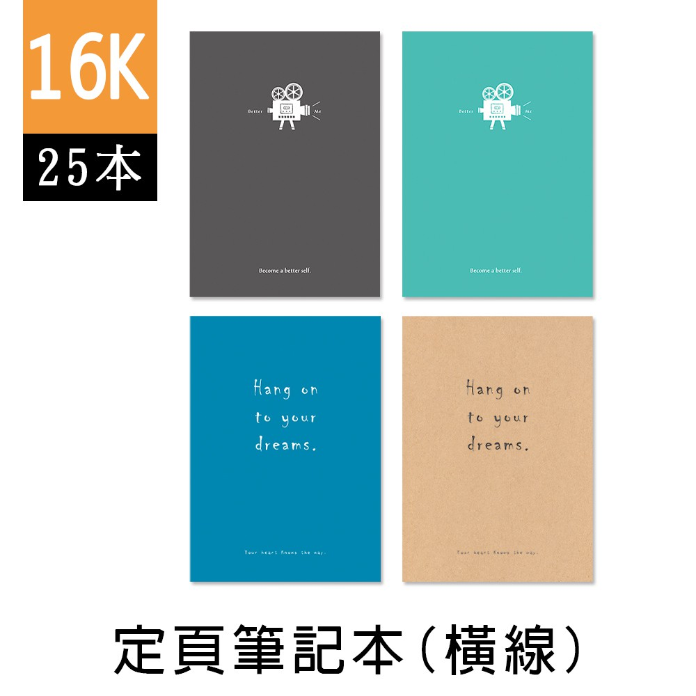 珠友 16K 橫線定頁筆記本/記事本/可愛/文青本子(A357-A360)-24張(25本) (SS-10025)
