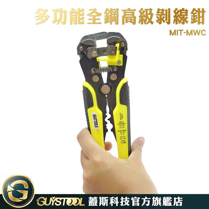 多功能斷線鉗 端子鉗 多功能全鋼高級剝線鉗 探塑鋼刃 脫線鉗 8吋剝線鉗 MWC 快速電工剝線鉗