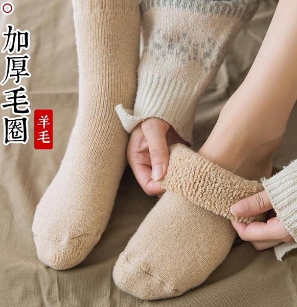 羊毛襪 加厚襪子女中筒襪秋冬季加絨超厚老人棉襪冬天毛絨保暖男士羊毛襪 星期八