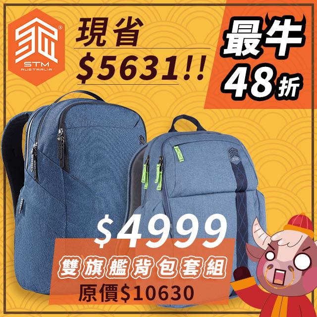 澳洲 STM頂級夢幻新年組-Myth 28L防潑後背包(石板藍)+Kings 15吋後背包(瓷釉藍)