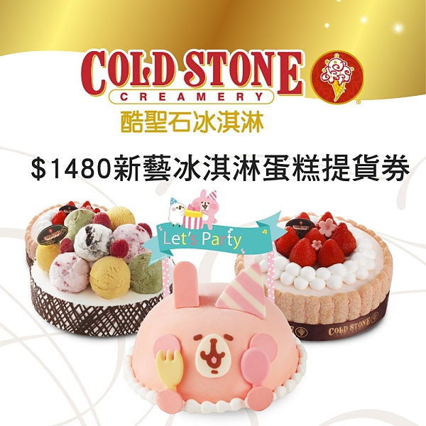 COLD STONE酷聖石$1480新藝冰淇淋蛋糕提貨券