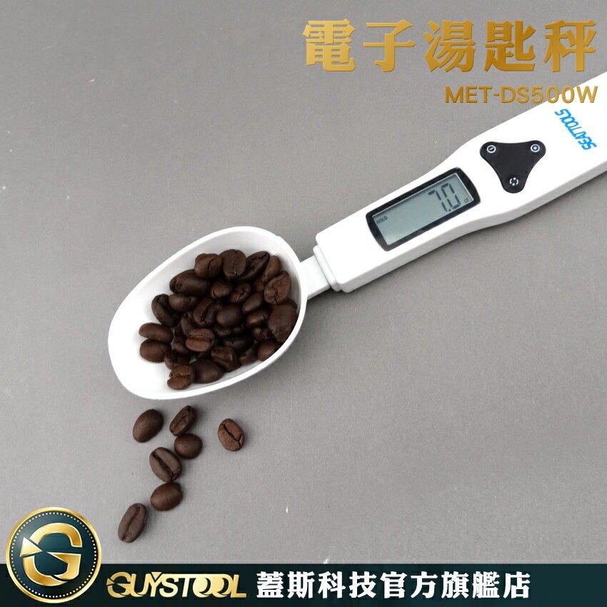 蓋斯科技 電子量匙 精準 勺子秤 烘焙工具 廚房必備 電子秤 MET-DS500W 液晶顯示 量匙
