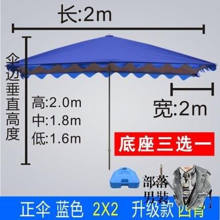 擺攤遮陽傘 擺攤遮陽傘戶外大傘四方庭院商用雨傘折疊雨棚地攤大號大型太陽傘T 家家百貨
