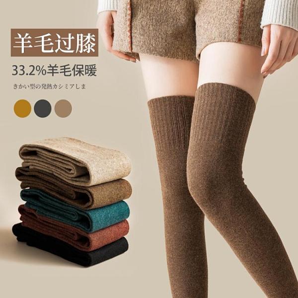 羊毛襪 厚襪子女冬季加絨過膝襪保暖羊毛襪日系長襪女潮ins長筒襪女秋冬 星期八