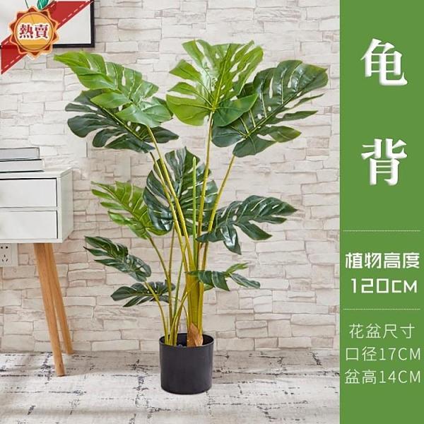台灣現貨 北歐仿真植物旅人蕉假綠植盆栽大型客廳擺設室內裝飾龜背葉 交換禮物 尾牙
