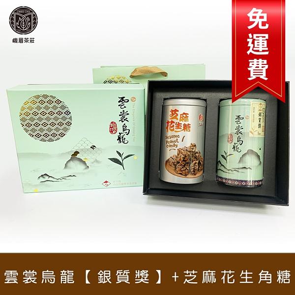 雲裳烏龍銀質獎 新福源芝麻花生糖 禮盒 峨眉茶莊