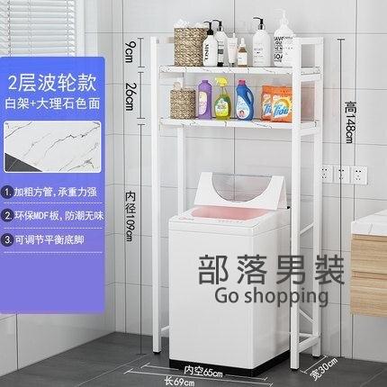 洗衣機置物架 翻蓋上開浴室廁所衛生間滾筒落地馬桶上方陽台收納架T 家家百貨
