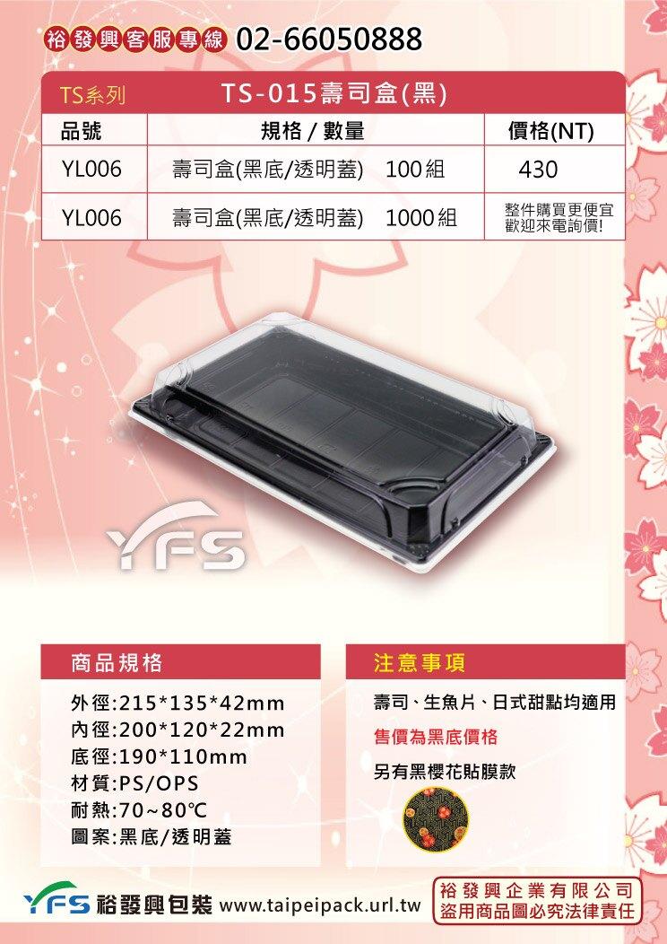 TS-015壽司盒(黑) (外帶餐盒/水果盒/手捲盒/冷盤/沙拉/生魚片/塑膠餐盒)【裕發興包裝】YL035YL092