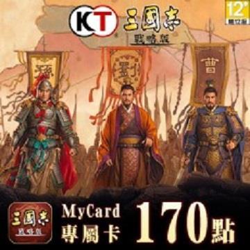 MyCard-三國志戰略版專屬卡(MyCard三國志戰略170點)