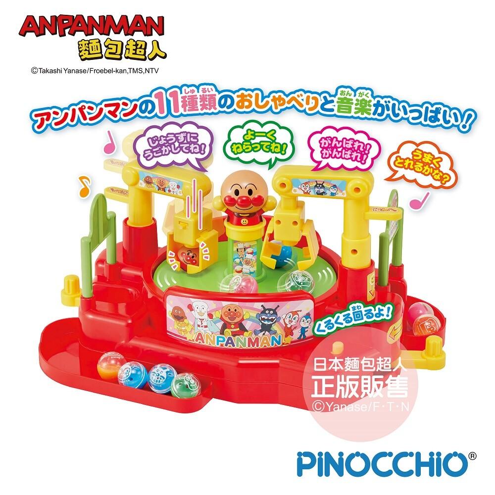 anpanman 麵包超人-麵包超人 夾娃娃機(3y+)