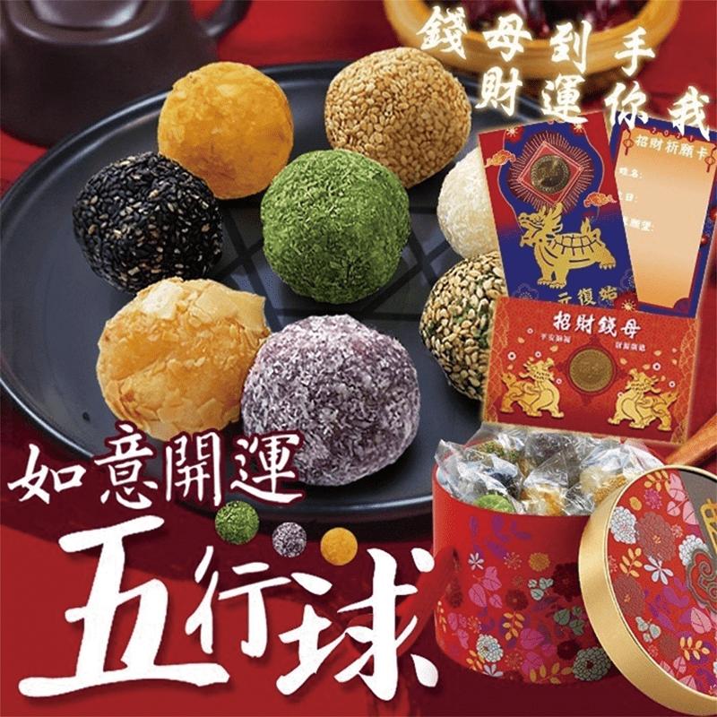 麻粩招財五行球禮盒(2 入)