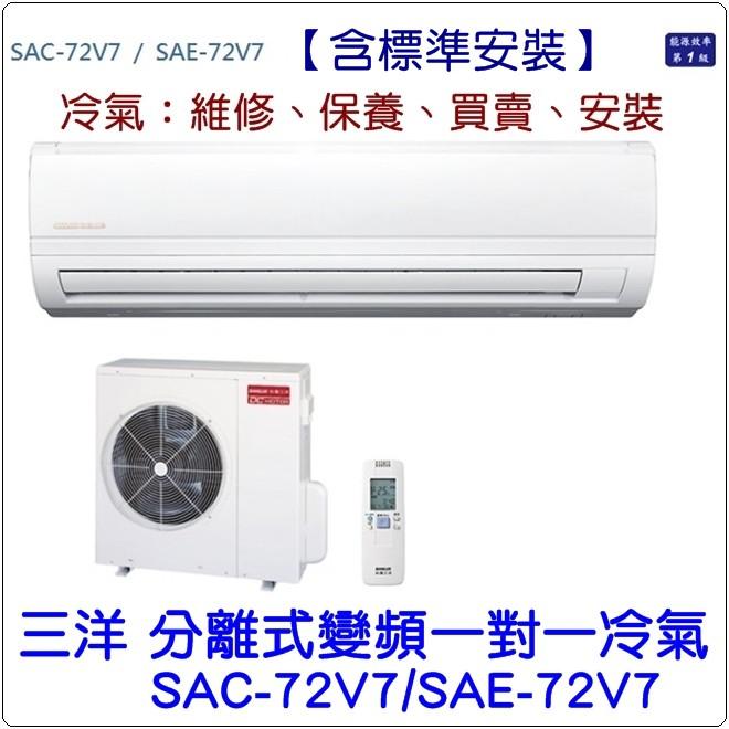 【含標準安裝】三洋冷氣 分離式變頻一對一 SAC-72V7 / SAE-72V7