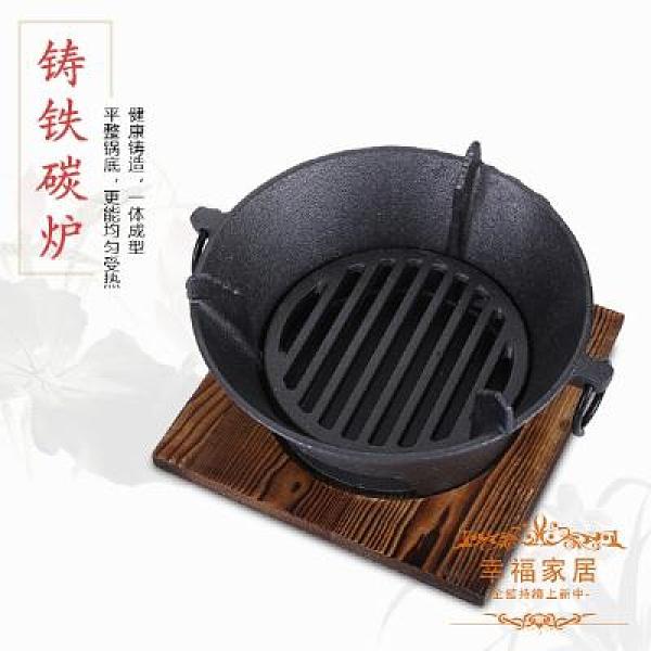 烤火盆 木炭爐烤火室內碳盆碳爐家用碳火爐子炭火盆燒炭鑄鐵取暖炭盆干鍋T