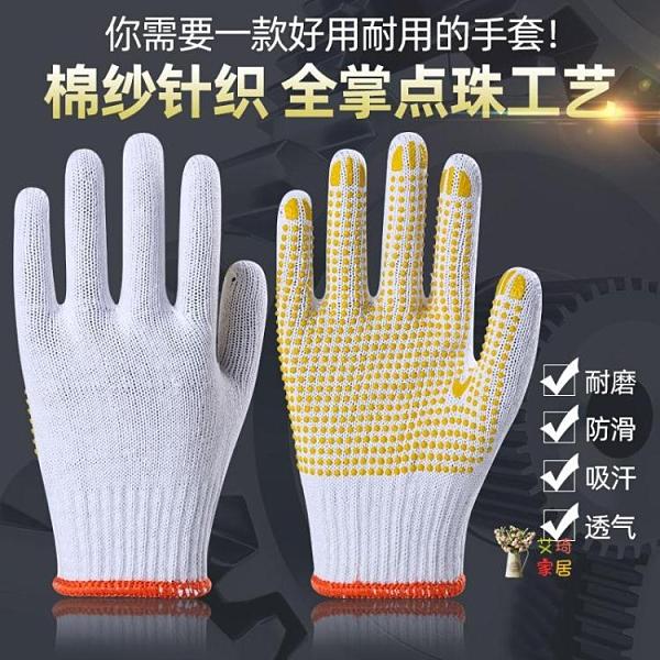 棉線手套 手套勞保耐磨工作點塑防滑點珠點膠顆粒止滑加厚棉線藍點工地干活