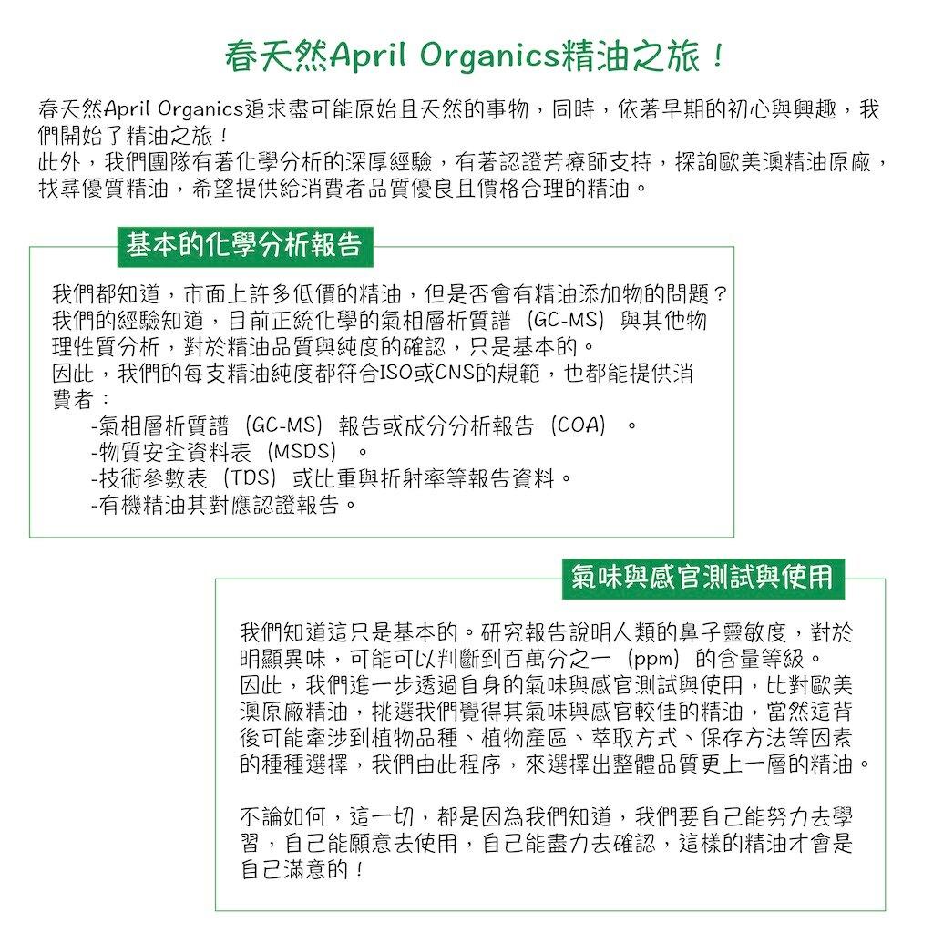 [April Organics]廣蒮香精油Patchouli(10ml)