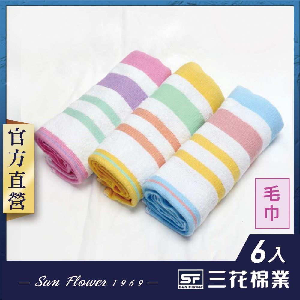 【SunFlower三花】三花千層夾心鬆軟毛巾6條-混色