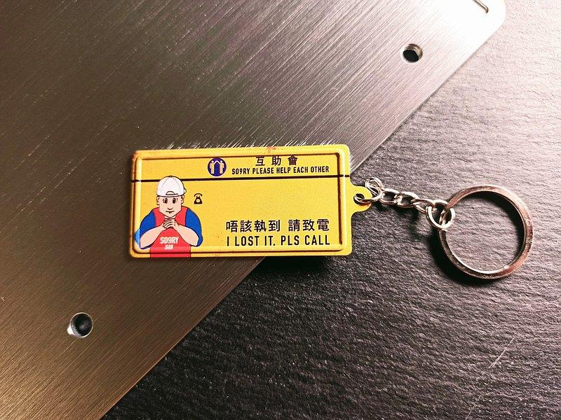 K027 -互助會 微型鐵牌鎖匙扣