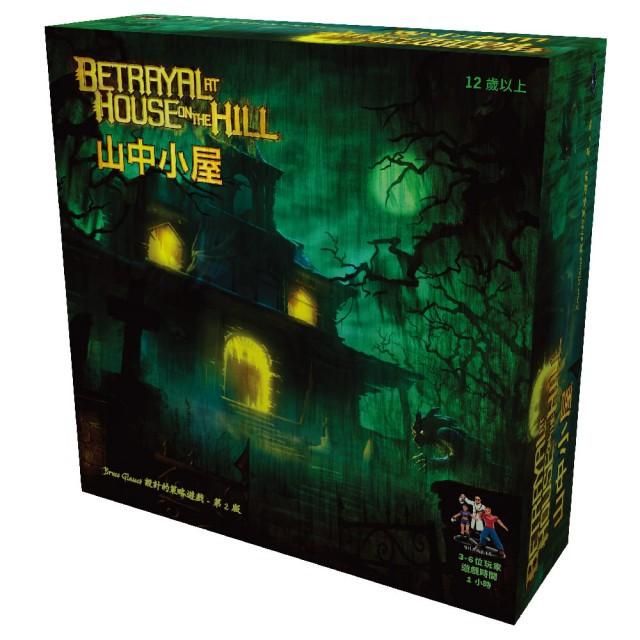 山中小屋 Betrayal at House on the Hill 繁體中文版 桌遊 桌上遊戲【卡牌屋】