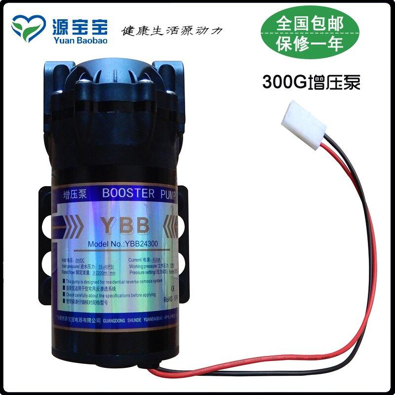 300G源寶寶泵純水機水泵增壓泵/YBB增壓泵300G純水機源寶寶增壓泵1入