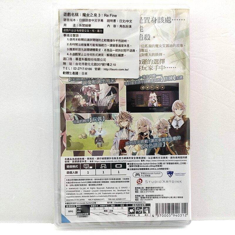 任天堂 Switch NS 魔女之泉3 Re:Fine 人偶魔女 艾爾蒂 的故事 中文版 【現貨】