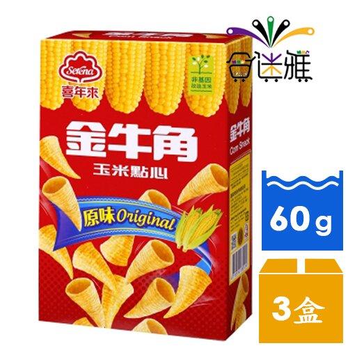 喜年來大金牛角-原味(60g/盒)*3盒