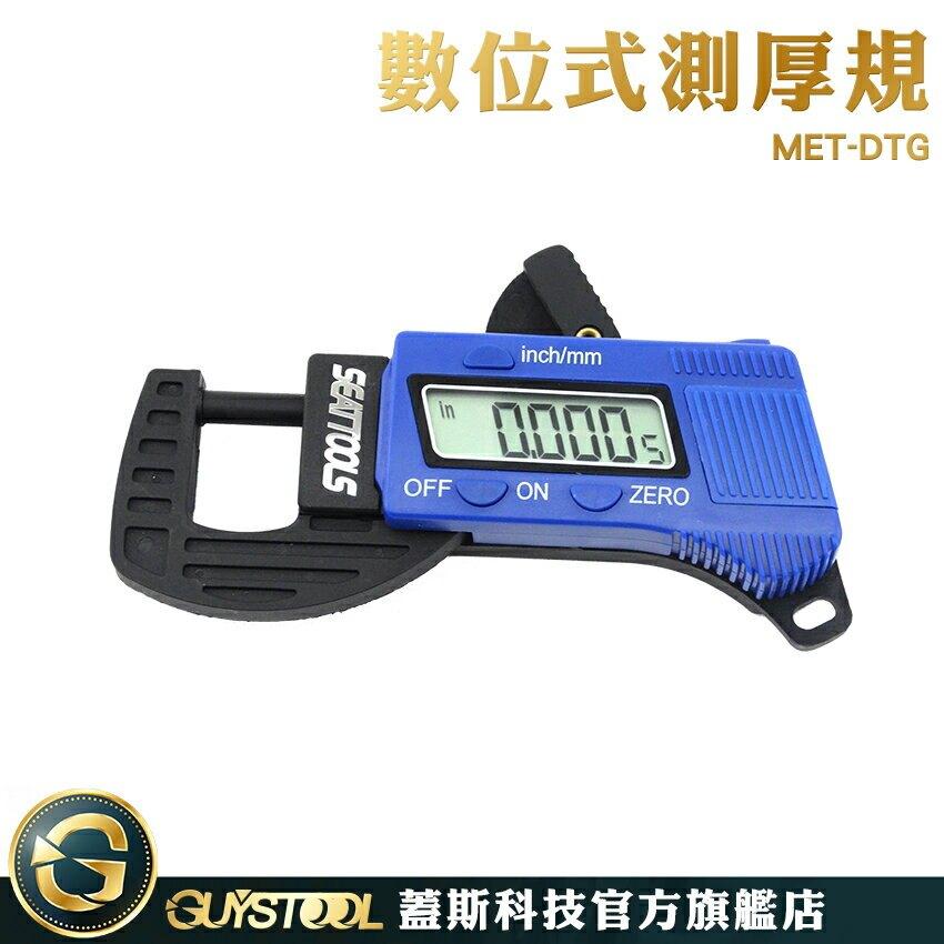 蓋斯科技  檢測計 測厚計 測定計 測微厚薄計 測厚規 厚薄規 測微電子厚薄計 DTG 厚度測量計