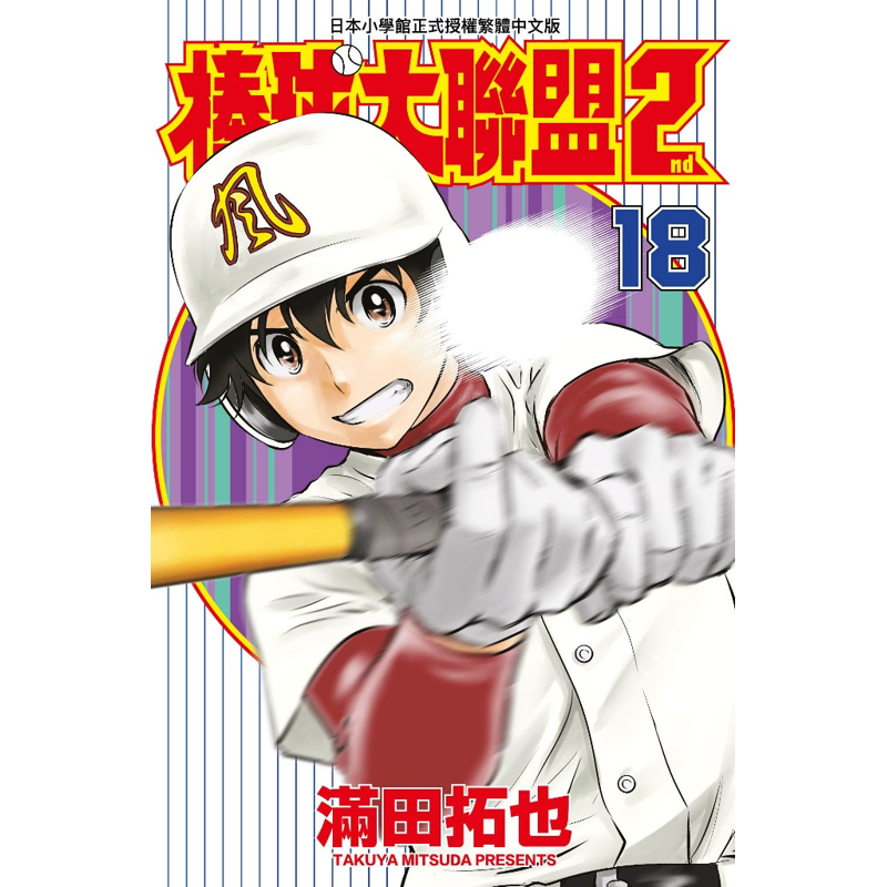 棒球大聯盟2nd(18)[79折]11100927667