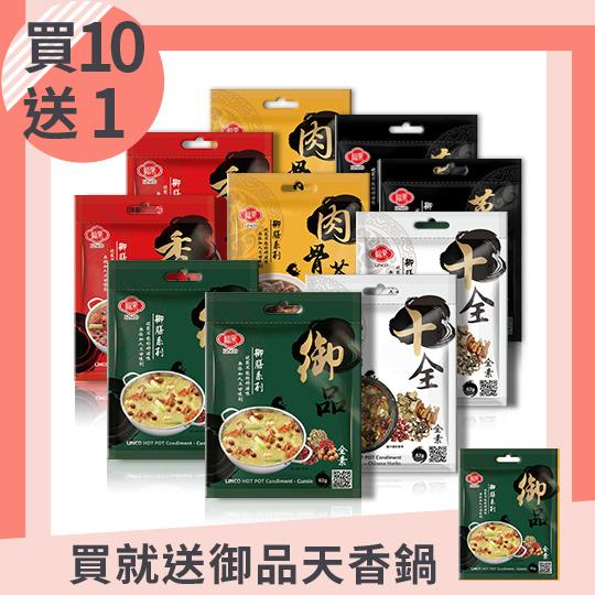 【百鮮】暖心鍋物湯底包買10送1划算組(5款綜合組)