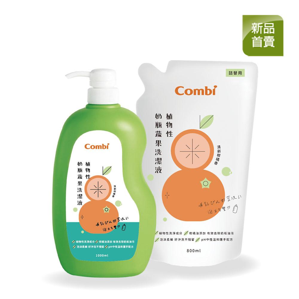 日本 Combi 植物性奶瓶蔬果洗潔液促銷組 (1瓶1000ml+1補800ml)