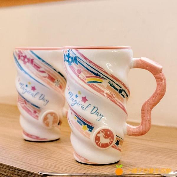 辦公室用陶瓷杯可愛超萌杯子創意少女個性馬克杯【小橘子】