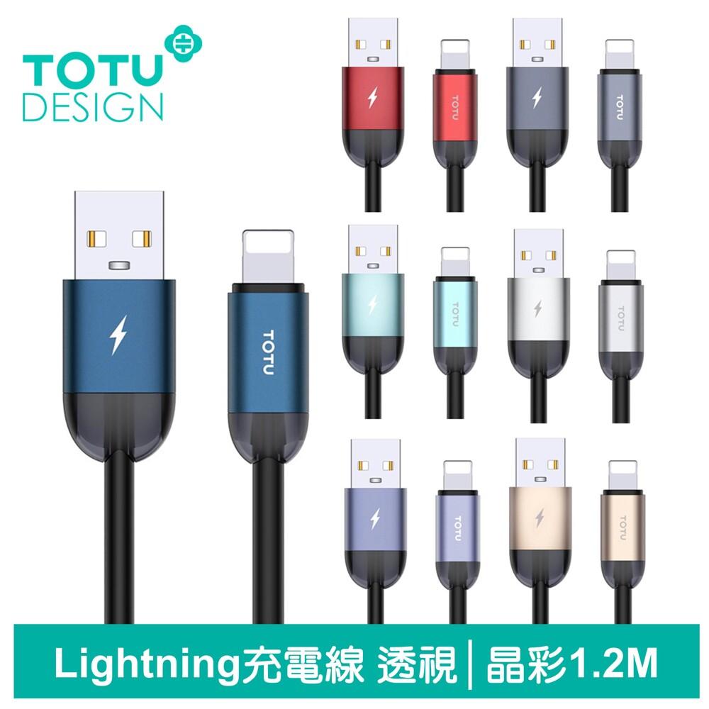 totu iphone/lightning充電線傳輸線快充線 鋁合金 3a快充 晶彩系列 120cm