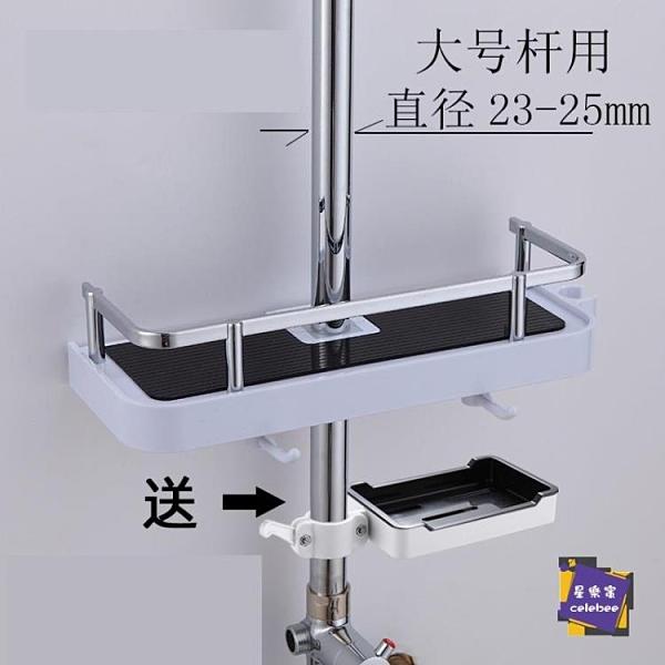 全館8折 淋浴托盤 衛浴淋浴房花灑升降桿置物架免打孔衛生間浴室洗澡間免釘托盤掛件