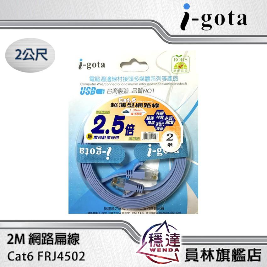 【I-gota】Cat6 FRJ4502 2米網路扁線 網路線 歐盟環保認證