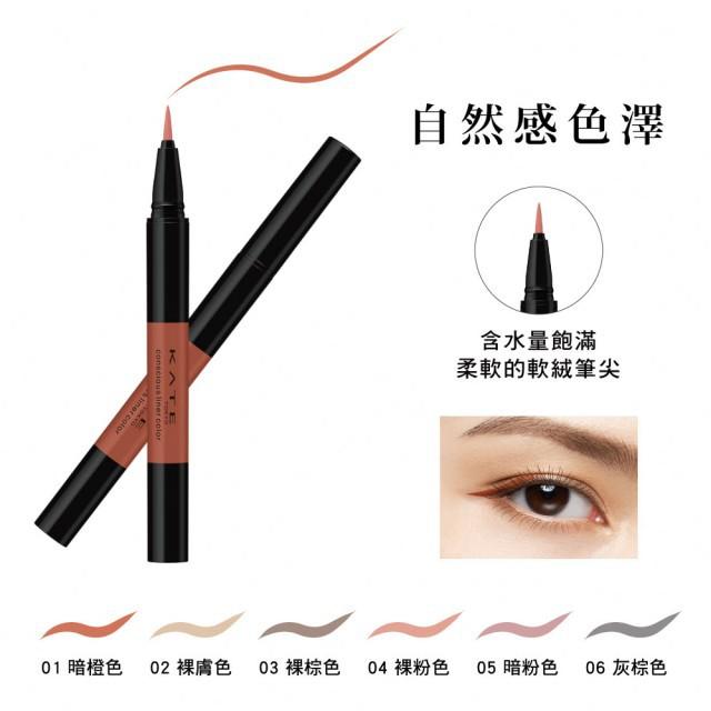 【iBeaute】KATE 凱婷 綴影彩色眼線筆 01 暗橙色 (0.35mL)