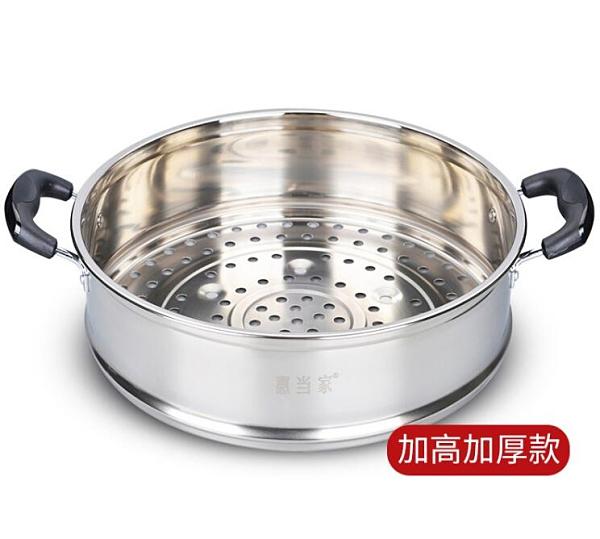 蒸籠 電熱鍋配件蒸籠28-38cm不銹鋼蒸格多用電鍋蒸格電炒鍋蒸格【快速出貨八折搶購】