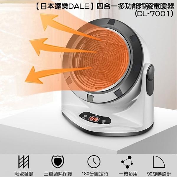【日本達樂DALE】四合一多功能陶瓷電暖器(DL-7001)