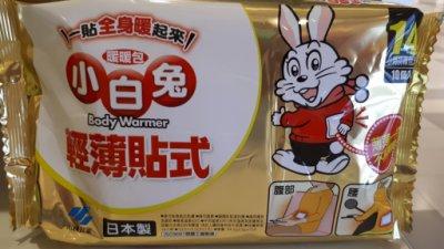 Kobayashi 小白兔 暖暖包 - 貼式10入/1包