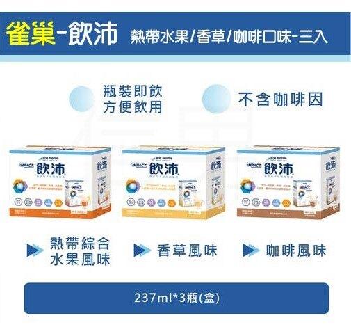 【飲沛】 腫瘤癌症及手術前後營養支援 熱帶水果風味  15瓶 /箱