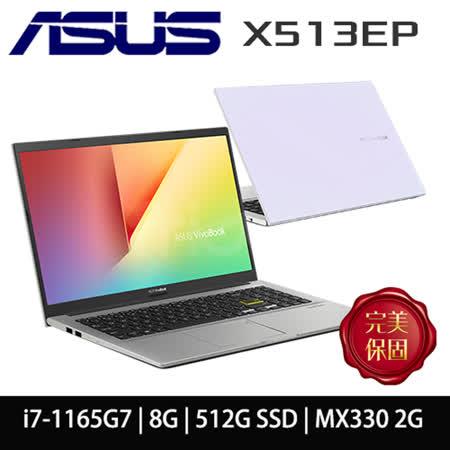 【ASUS華碩】X513EP-0291W1165G7  幻彩白 I7-1165G7 / 8G (Max 16G) / PCIE 512G SSD / MX 330 2G