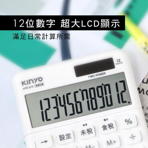 kinyo稅率計算機-白