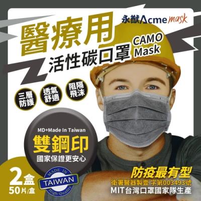 永猷 拋棄式成人醫用 活性碳口罩(50入x2盒)