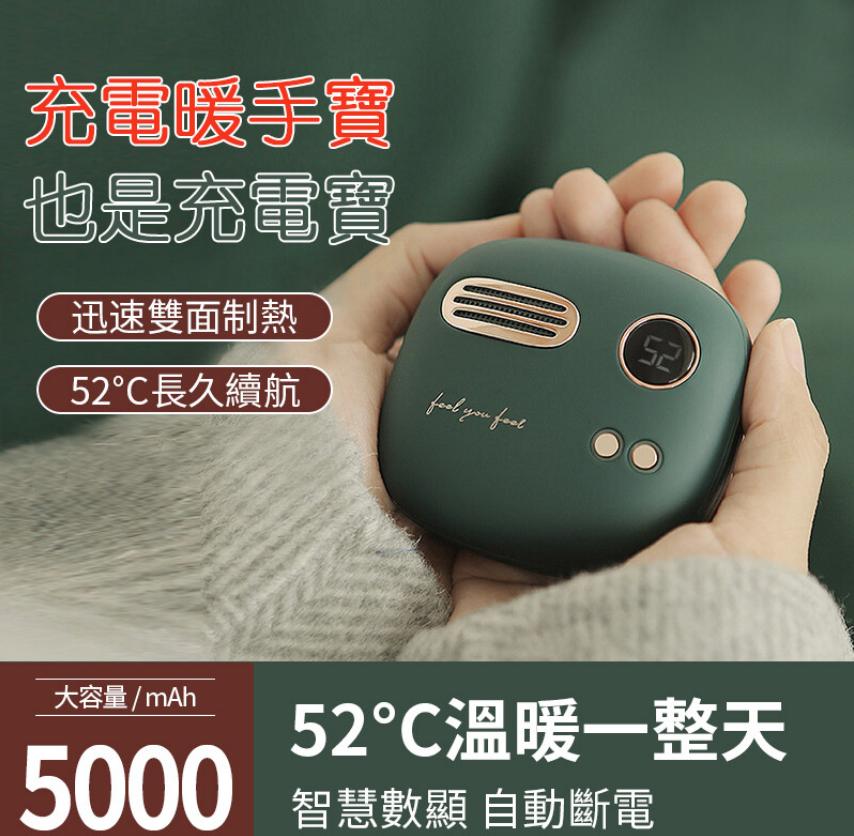 創時代3c 52c復古暖手寶斷電保護 行動電源取暖器兩用
