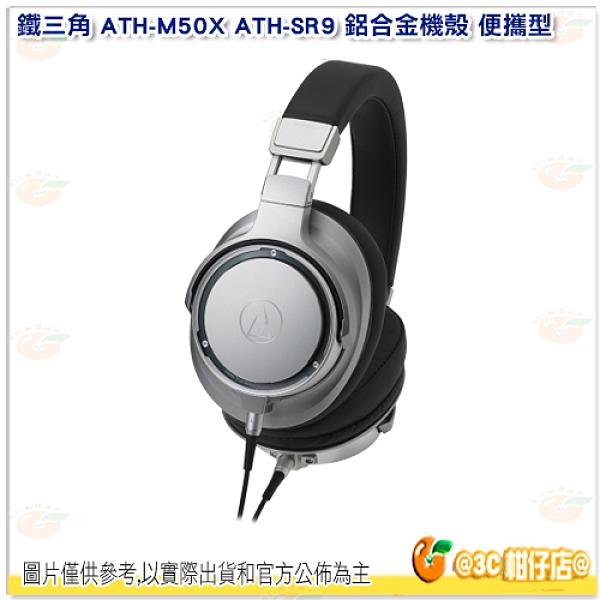【贈精美收納盒】鐵三角 Audio-Technica ATH-SR9 鋁合金機殼 便攜型 耳罩式 耳機 公司貨